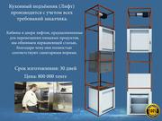 Универсальный кухонный подъёмник